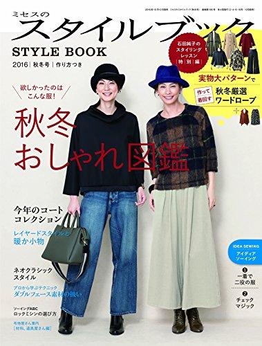 ミセスのスタイルブック 2016年 秋冬号 [雑誌]