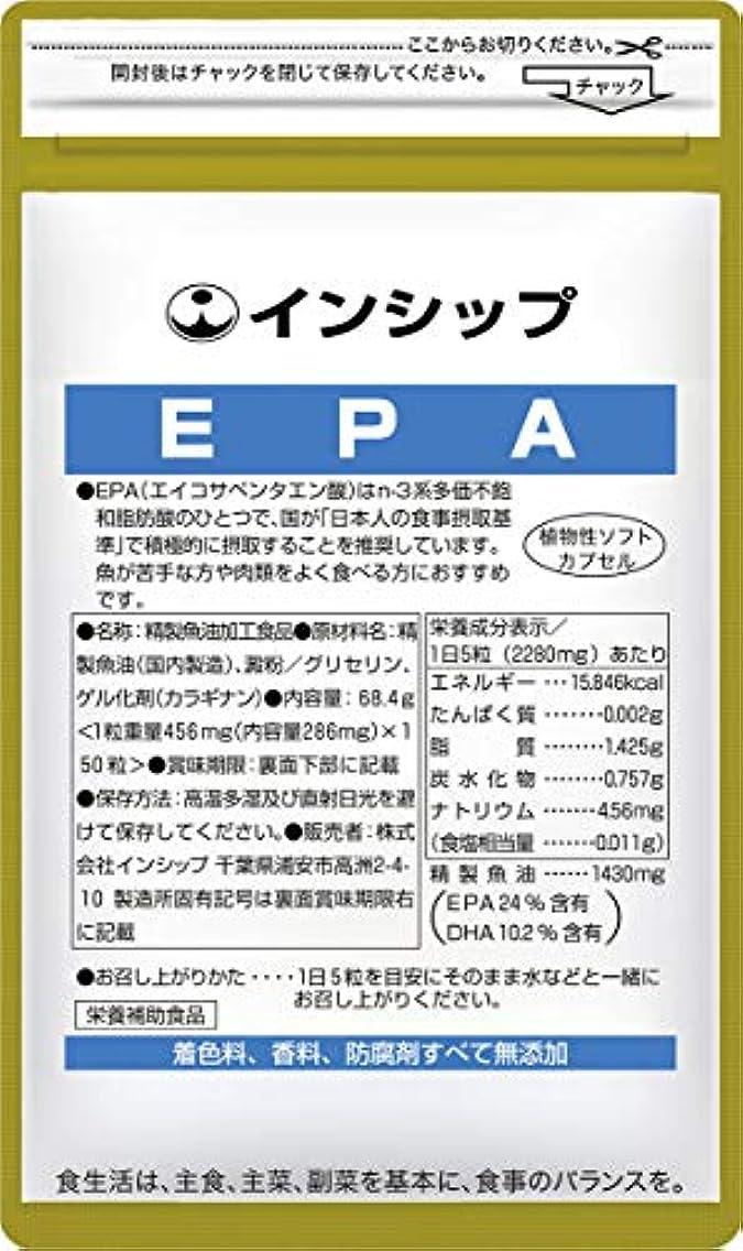 白鳥軸疫病インシップ EPA(エイコサペンタエン酸) 440mg×150粒 30日分