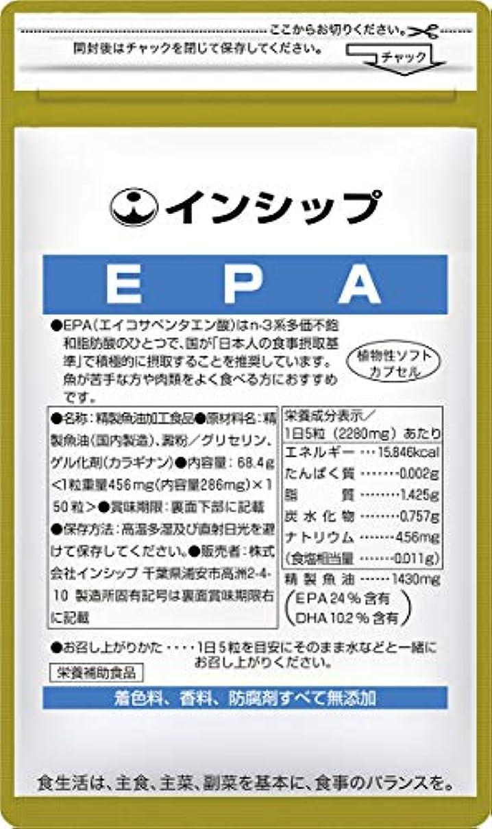故障爵麦芽インシップ EPA(エイコサペンタエン酸) 440mg×150粒 30日分