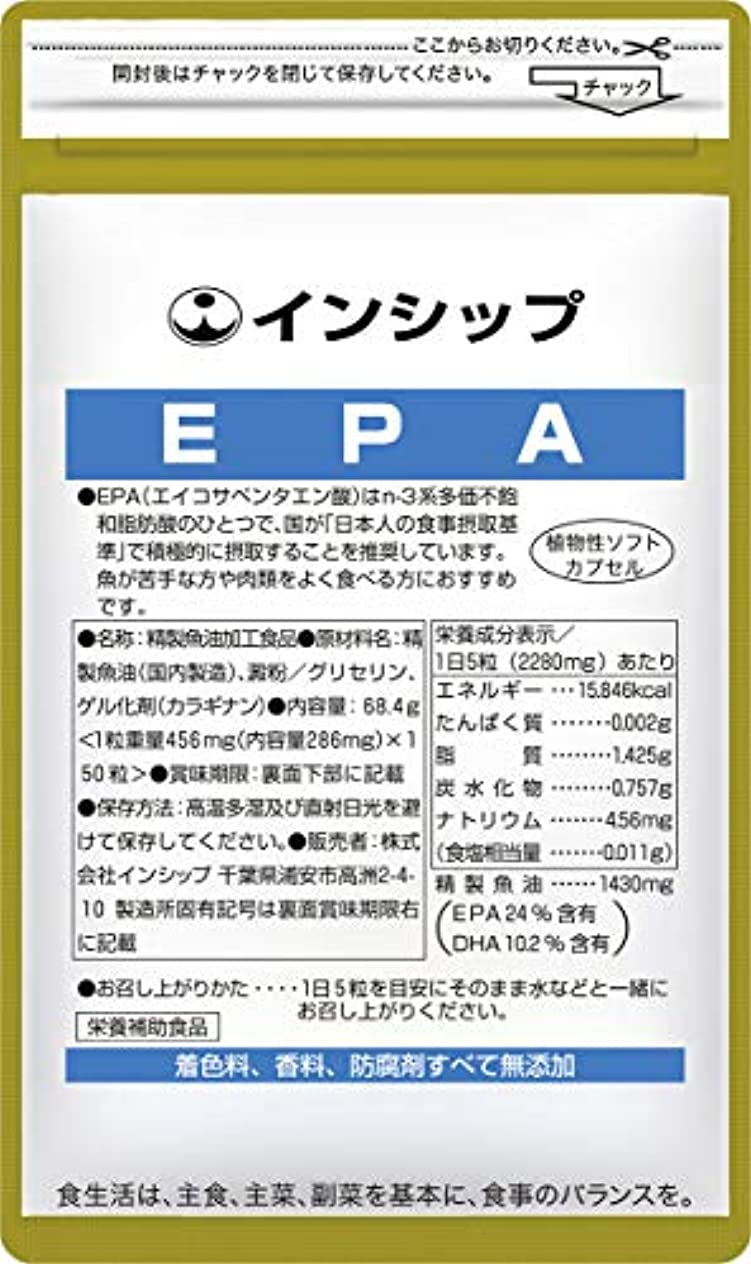 晩餐広げるぴったりインシップ EPA(エイコサペンタエン酸) 440mg×150粒 30日分