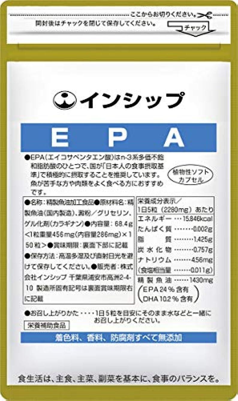敵意良心通知インシップ EPA(エイコサペンタエン酸) 440mg×150粒 30日分
