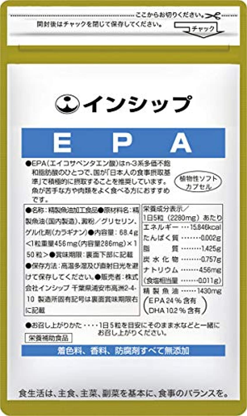 お金クラウン水陸両用インシップ EPA(エイコサペンタエン酸) 440mg×150粒 30日分