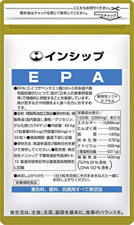 電気的錫ダイエットインシップ EPA(エイコサペンタエン酸) 440mg×150粒 30日分