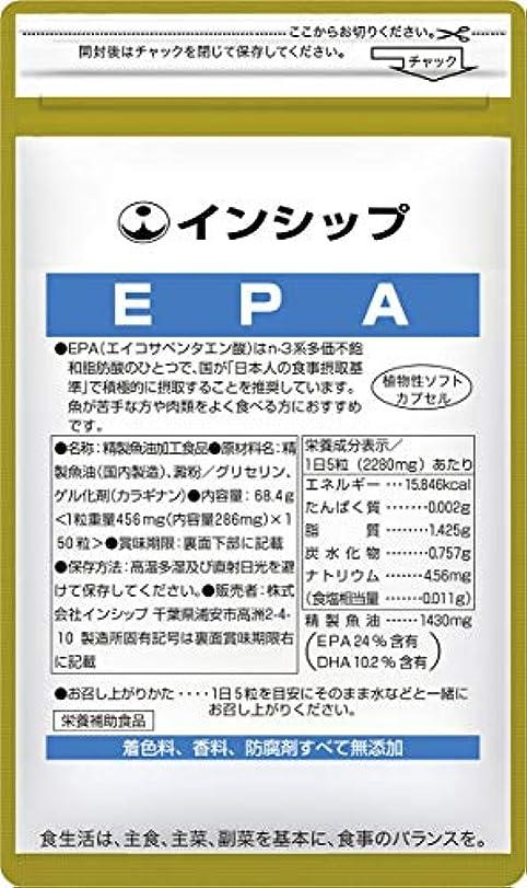 クレーンご飯アトムインシップ EPA(エイコサペンタエン酸) 440mg×150粒 30日分