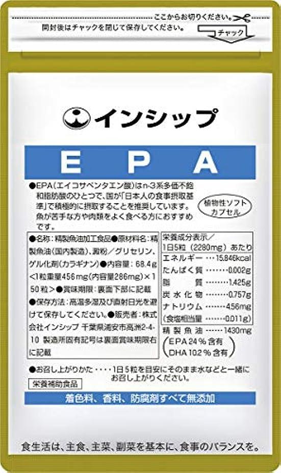 昼間世界記録のギネスブック一人でインシップ EPA(エイコサペンタエン酸) 440mg×150粒 30日分