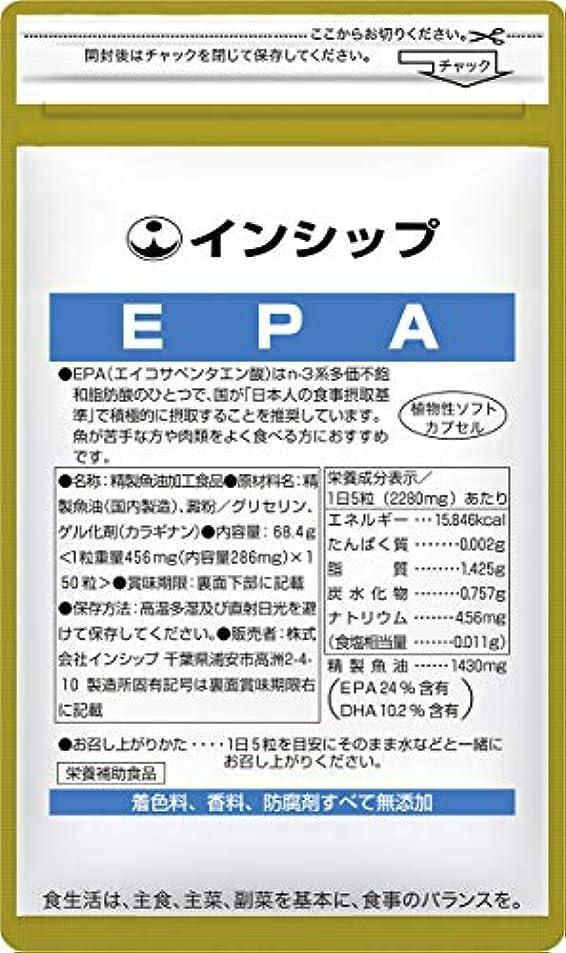 押し下げる毛皮均等にインシップ EPA(エイコサペンタエン酸) 440mg×150粒 30日分