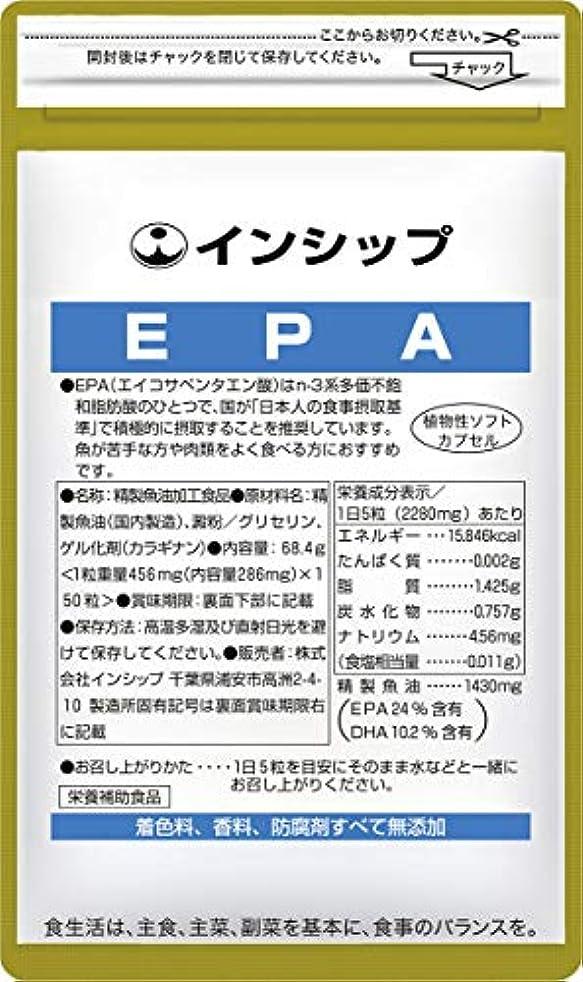置換乱れ形状インシップ EPA(エイコサペンタエン酸) 440mg×150粒 30日分