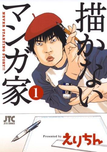描かないマンガ家 1 (ジェッツコミックス)