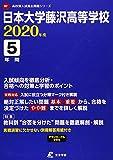 日本大学藤沢高等学校 2020年度用 《過去5年分収録》 (高校別入試過去問題シリーズ B7)
