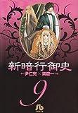 新暗行御史[文庫版]9 (小学館文庫 ヤA 9)