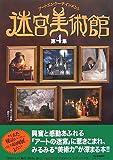 迷宮美術館〈第4集〉―アートエンターテインメント