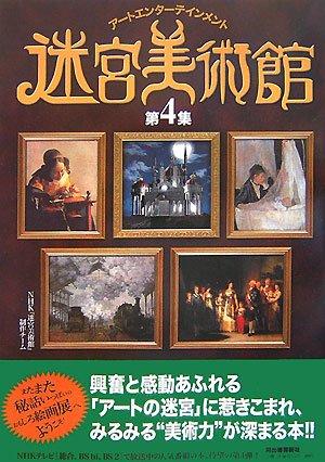 迷宮美術館〈第4集〉―アートエンターテインメントの詳細を見る