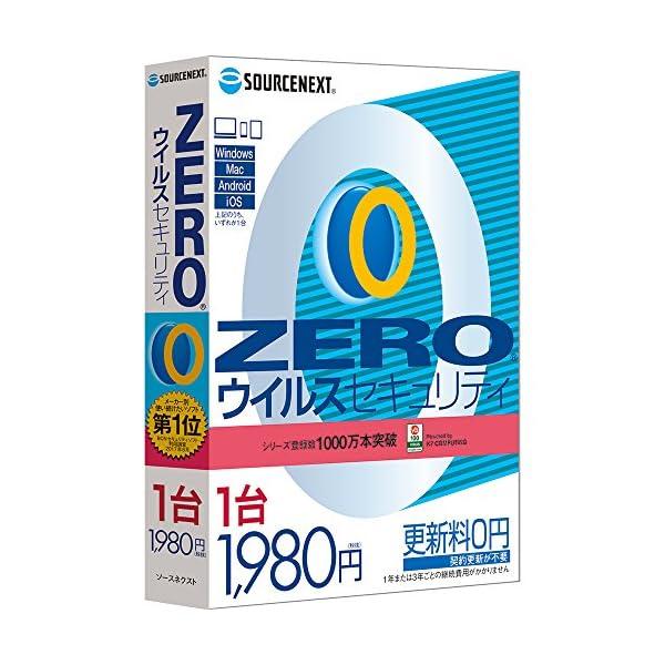 ウイルスセキュリティZERO 1台用 4OS(最...の商品画像