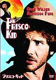 フリスコ・キッド [DVD]