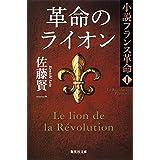 小説フランス革命 1 革命のライオン (集英社文庫)