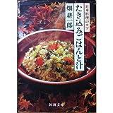 たき込みごはんと汁―日本料理のコツ (新潮文庫)