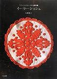 イーラーショシュ トランシルヴァニアの伝統刺繍 画像