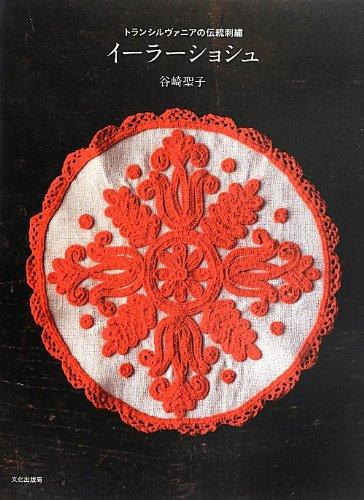 イーラーショシュ トランシルヴァニアの伝統刺繍