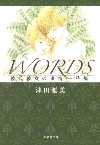 WORDS 彼氏彼女の事情 詩集 (白泉社文庫 つ 1-12)