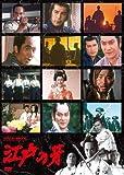 江戸の牙 DVD-BOX[DVD]
