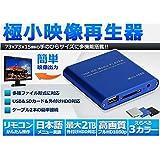 メディアプレーヤー 極小型 映像  高画質 再生機器 デジタル 販促 HDMI出力 SD USB HDD KB-MINIMEDIA (シルバー)