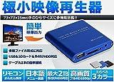 メディアプレーヤー 極小型 映像  高画質 再生機器 デジタル 販促 HDMI出力 SD USB HDD KB-MINIMEDIA (ブルー)