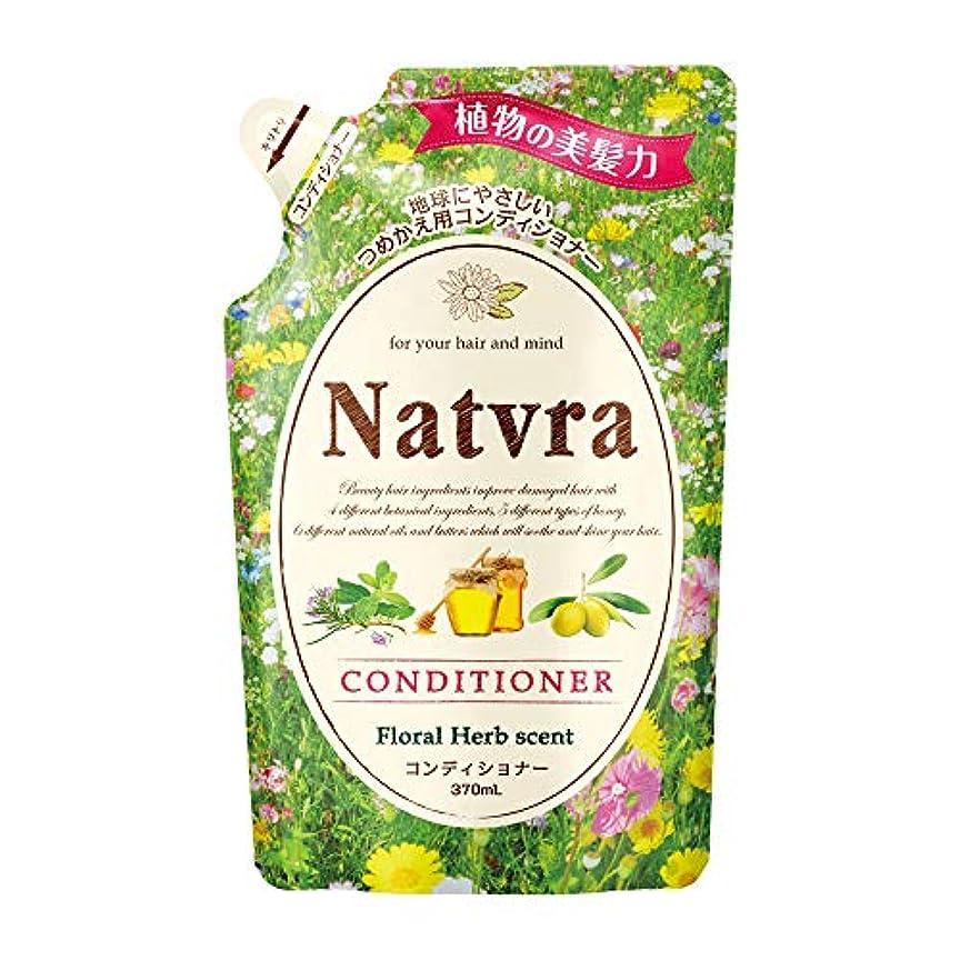言い直す奇妙な応用Natvra(ナチュラ) コンディショナー つめかえ用 370ml