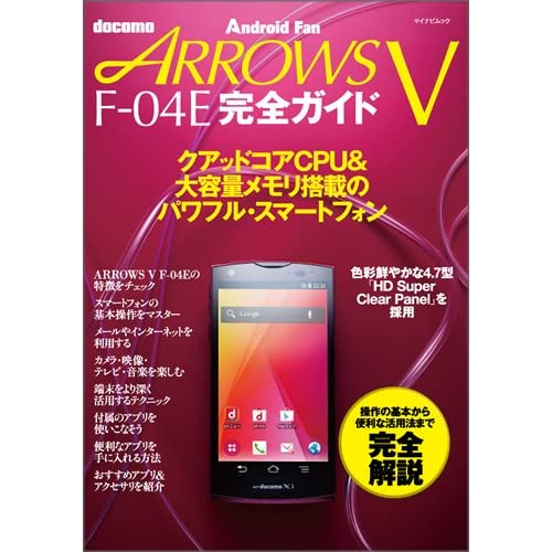 ARROWS V F-04E 完全ガイド (マイナビムック) (Android Fan)