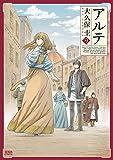 アルテ コミック 1-9巻セット