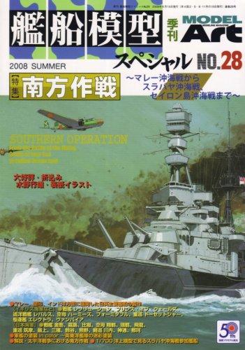 艦船模型スペシャル 2008年 06月号 [雑誌]