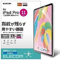 エレコム iPad Pro 11 (2018) フィルム 防指紋 反射防止 TB-A18MFLFA