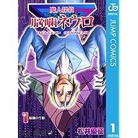 魔人探偵脳噛ネウロ モノクロ版 1 (ジャンプコミックスDIGITAL)