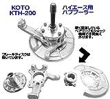 江東産業 KTH-200-HAPPY フロントハブ分解ツール ハイエース用ハブプーラー