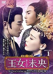 王女未央-BIOU- DVD-BOX1
