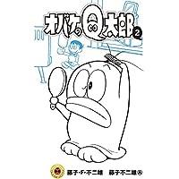 オバケのQ太郎 2 (てんとう虫コミックス)