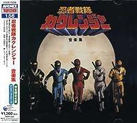 ANIMEX 1200シリーズ(156)忍者戦隊カクレンジャー