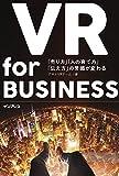 VR for BUSINESS ─ 「売り方」「人の育て方」「伝え方」の常識が変わる(できるビジネス)