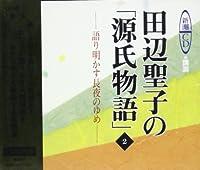 田辺聖子の「源氏物語」 2 [新潮CD講演] (新潮CD 講演)