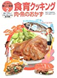 食育クッキング 肉・魚のおかず (はじめよう!楽しい食育 身につけたい!バランスレシピと食の知恵) 画像