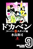 ドカベン スーパースターズ編 9 (秋田文庫 6-101)