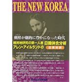 THE NEW KOREA―朝鮮(コリア)が劇的に豊かになった時代(とき)