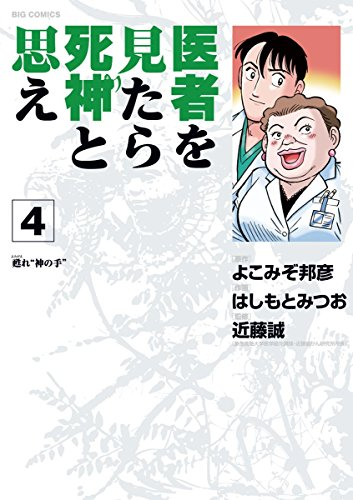 医者を見たら死神と思え(4) (ビッグコミックス)