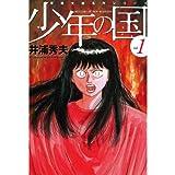 少年の国 : 1 (アクションコミックス)