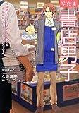 写真集「書店男子」 / 雲田 はるこ のシリーズ情報を見る