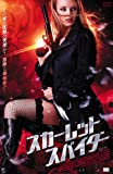 スカーレット・スパイダー [DVD]