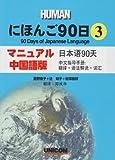 にほんご90日〈第3巻〉マニュアル・中国語版