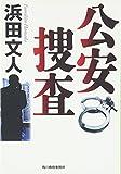 公安捜査 (ハルキ文庫)