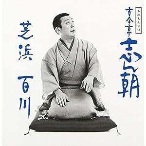 落語名人会(14)