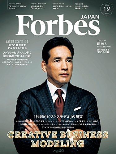 フォーブスジャパン 2014年 12月号の詳細を見る