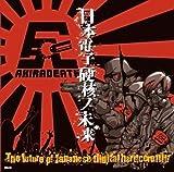 The Future of Japanese Digital Hardcore!!!! -日本電子硬核ノ未来-